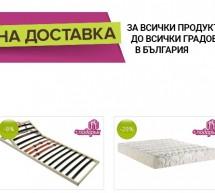 Интернет магазин за матраци, легла и спално бельо