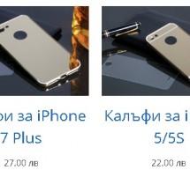 Калъфи за iPhone и други модели смартфони
