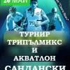 Открит турнир по акватлон и триатлон ще се проведе в Сандански