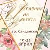 Празник на цветята в Сандански
