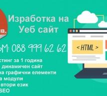 Фирма за уеб сайтове в Сандански