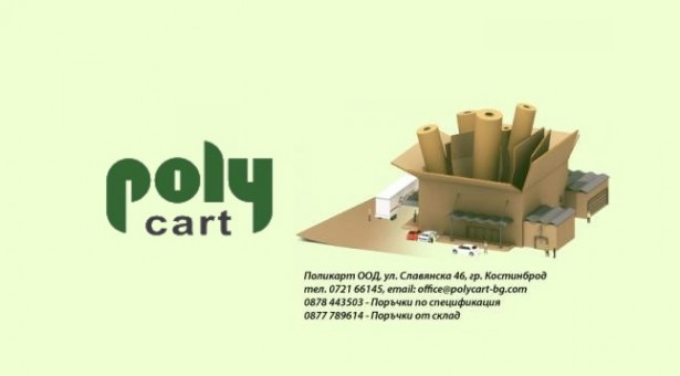 Печатница Поликарт ООД – Костинброд – производител на опаковки, офис консумативи и рекламни материали