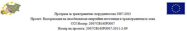 obshtina-belica-proekt-tgs-makedonia3
