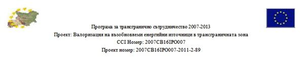celi-bulgaria-za-vuzobnovqemi-energiini-iztochnici