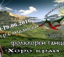 """Предстои фолклорен танцов фестивал """"Хоро край Пирина"""""""