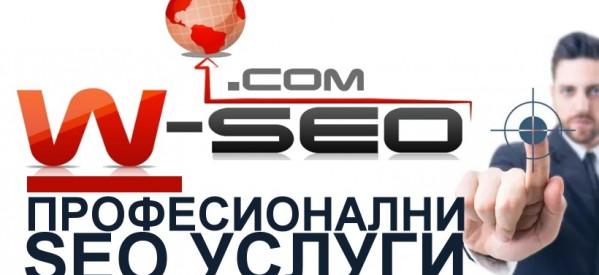 SEO и Уеб услуги за Сандански, Петрич, Струмяни и околността