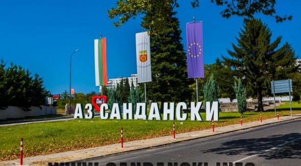 Община Сандански ще отбележи своя празник с богата тридневна програма
